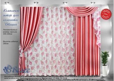 Овация - комплект штор для комнаты