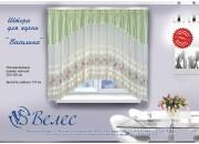 Василина штора-арка для кухни