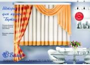 Бутон шторы для кухни