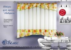 Акварель штора для кухни
