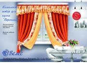 Вероника комплект штор для кухни